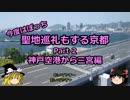 【ゆっくり】聖地巡礼もする京都 2 神戸空港から三宮編【旅行】