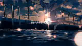 【初投稿】夜明けと蛍 歌ってみた/おん湯(♨︎)