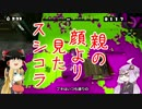 【Splatoon】世界を塗り潰せ! #12 【ゆっくり・ゆかマキ実況プレイ】