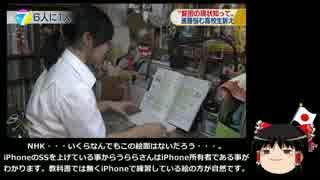 【ゆっくり保守】NHKが不自然な捏造。あるJKを貧乏学生に仕立て上げる。