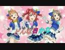 第2位:【ラブライブ!サンシャイン!!】元気全開DAY! DAY! DAY! MAD&Guitar cover 【CYaRon! 】 thumbnail