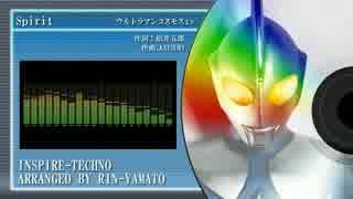 【アレンジ】Spirit【ウルトラマンコスモス】