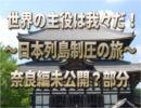 世界の主役は我々だ!~奈良編未公開部分~p