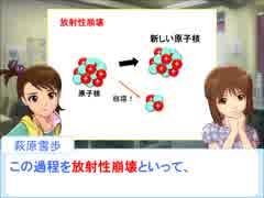 雪歩と学ぶ高校物理5-2-2【原子核と放射線】