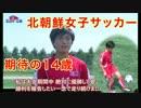 北朝鮮女子サッカー期待の中学生14歳