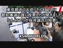 都内警官100人に都知事選で誰に投票したか聞きました 50%が桜井誠に投票