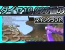 【Minecraft】ダイヤ10000個のマインクラフト Part53【ゆっくり実況】