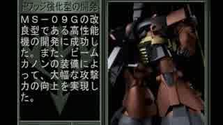 【機動戦士ガンダム ギレンの野望 ジオンの系譜】ジオン実況プレイ273