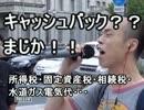 維新の議員も認めた!相模原28人殺傷事件の犯人は在日韓国帰化人!!
