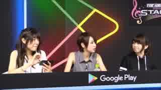 声優 3 人でデレステチャレンジ!vol.3 : Google Play's Game Fest 1/3