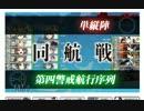 2016夏イベ E-4甲ゲージ削り記録 S勝利