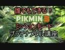 ピクミン3実況part1【誰でもできる!ミッションプラチナメダル講座】 thumbnail