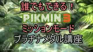 ピクミン3実況part1【誰でもできる!ミッションプラチナメダル講座】
