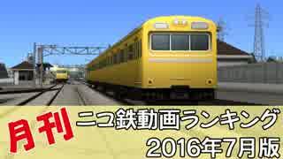 【A列車で行こう】月刊ニコ鉄動画ランキング2016年7月版