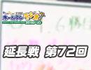 【延長戦#72】れい&ゆいの文化放送ホームランラジオ!