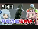 【ARK:Survival_Evolved】琴葉恐竜探検隊! 5回目【恐竜サバイバル】
