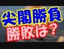 尖閣諸島で日中が軍事衝突したらどっちが勝つ!?【シミュレーション】