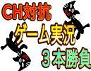【キヨ視点】チャンネル対抗ゲーム実況3本勝負【Part1】