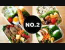 【全4種】毎日の弁当作ってみた。No.2