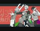 第71位:【手描き実況】wrwrダンスホール【wrwrd!】 thumbnail