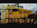 初音ミクが「夢を信じて」の曲で日南線の駅名を歌います。