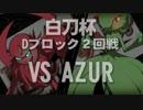 【ポケモンORAS】悪の軌跡Ⅱ~白刀杯~【悪統一】 part10 VS AZUR