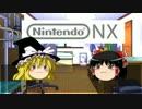 【ゆっくり紹介】Nintendo NXが何なのかゆっくりまとめてみた 前編