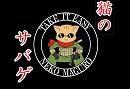 [ロックヒル]猫のサバゲ[ミッション46]~盾にできること+おまけ~