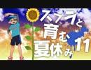 【スプラトゥーン】スプラと育む夏休み 11日目 打開ローラー