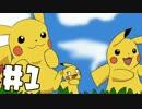 【実況】サトシと同じポケモンだけでピカチュウ版を旅する #1 thumbnail
