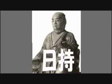 鎌倉仏教シリーズ】第75回・日蓮...