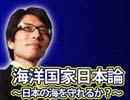海洋国家日本論 ~日本の海を守れるか?~(3/3)|竹田恒泰チャンネル特番