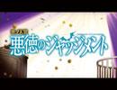 【PV】悪ノ大罪 悪徳のジャッジメント【小説版】