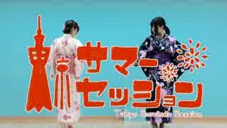 【Karin &まり】東京サマーセッション【踊ってみた】