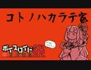 【リズム天国ゴールド】コトノハカラテ家【歌う手書きVOICEROID+】