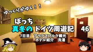 【ゆっくり】ドイツ周遊記 46 ホテル紹介 洗濯