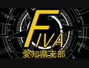 FIVA愛知県支部 特別篇 大阪夏の陣 その2