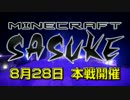 【MinecraftSASUKE本編MAD】ミドリヤマの伝説 マイクラのSASUKEフォース2