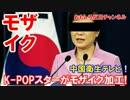 【韓国のキムチスター】 中国テレビでモザイク処理放送!