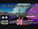 【Splatoon】Re:Re:ゼロから始める平和なイカ界生活 1日目【ゆっくり実況】