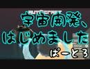 【AutoCraft】宇宙開発、はじめましたpart3【実況】