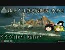 【WoWs】ゆっくり登る戦艦坂 その2【ゆっくり実況】