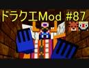 【Minecraft】ドラゴンクエスト サバンナの戦士たち #87【DQM4実況】