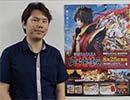 いよいよ発売!ゲーム『戦国BASARA 真田幸村伝』の楽しみ方を小林プロデューサーに聞く