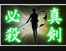 【刀剣乱舞】亀甲貞宗【真剣必殺】