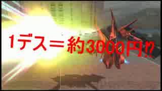 【実況】1デスごとに約3000円飛んでいくガンダムオンライン part3