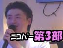 【実写】原田内藤さん(スナザメ)ニコバーイベント第3部