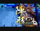 【戦国大戦】鶴翼の陣をはれー その253 vs全知【正2位E】