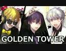 GOLDEN TOWER 【歌ってみた】 thumbnail