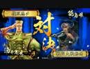 【戦国夏祭】  戦旗W砲(神滅広爆業炎) VS 共宴(元就&氏康)+弱体計略衆